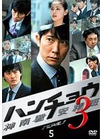 ハンチョウ~神南署安積班~ シリーズ3 Vol.5