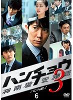 ハンチョウ~神南署安積班~ シリーズ3 Vol.6