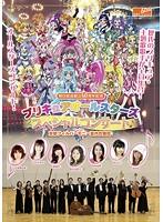 プリキュアオールスターズ スペシャルコンサート with京都フィルハーモニー室内合奏団