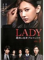LADY ~最後の犯罪プロファイル~ VOL.3