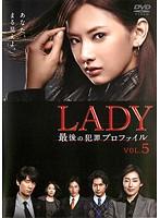 LADY ~最後の犯罪プロファイル~ VOL.5