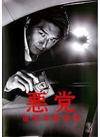 悪党~重犯罪捜査班~ 3