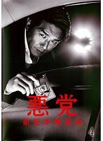 悪党~重犯罪捜査班~ 4