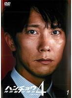 ハンチョウ~神南署安積班~ SERIES4 Vol.1