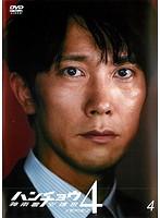 ハンチョウ~神南署安積班~ SERIES4 Vol.4