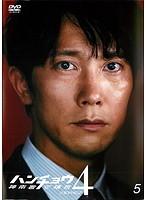 ハンチョウ~神南署安積班~ SERIES4 Vol.5