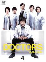 DOCTORS 最強の名医 4