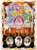 プリキュア プレミアムコンサート2012~オーケストラと遊ぼう~