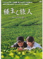 種まく旅人~みのりの茶~