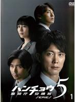 ハンチョウ~警視庁安積班~ SERIES5 Vol.1