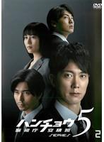 ハンチョウ~警視庁安積班~ SERIES5 Vol.2