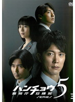 ハンチョウ~警視庁安積班~ SERIES5 Vol.3