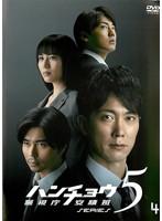 ハンチョウ~警視庁安積班~ SERIES5 Vol.4