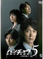 ハンチョウ~警視庁安積班~ SERIES5 Vol.5