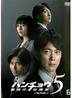 ハンチョウ~警視庁安積班~ SERIES5 Vol.6