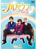 フルハウス(韓国ドラマ) TAKE2 1