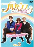 フルハウス(韓国ドラマ) TAKE2 2