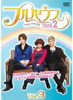 フルハウス(韓国ドラマ) TAKE2 3