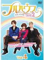 フルハウス(韓国ドラマ) TAKE2 4