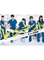 レジデント~5人の研修医 3