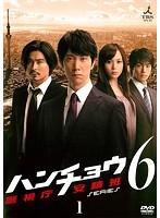ハンチョウ~警視庁安積班~ SERIES6 Vol.1