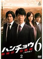 ハンチョウ~警視庁安積班~ SERIES6 Vol.2