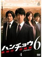 ハンチョウ~警視庁安積班~ SERIES6 Vol.4