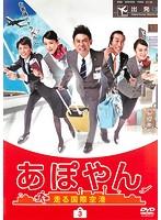 あぽやん~走る国際空港 3