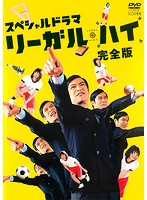 スペシャルドラマ リーガル・ハイ 完全版