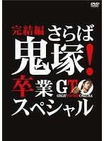 GTO 完結編~さらば鬼塚!卒業スペシャル~