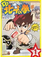 北斗の拳30周年記念TVアニメ「DD北斗の拳」第1巻