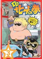 北斗の拳30周年記念TVアニメ「DD北斗の拳」第3巻