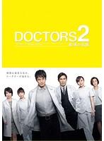 DOCTORS2 最強の名医 3