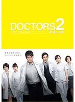DOCTORS2 最強の名医 6