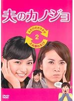 夫のカノジョ Vol.2