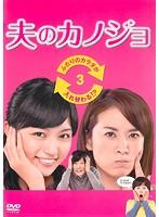 夫のカノジョ Vol.3