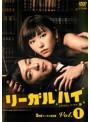 リーガルハイ 2ndシーズン 完全版 1巻