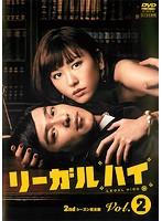 リーガルハイ 2ndシーズン 完全版 2巻