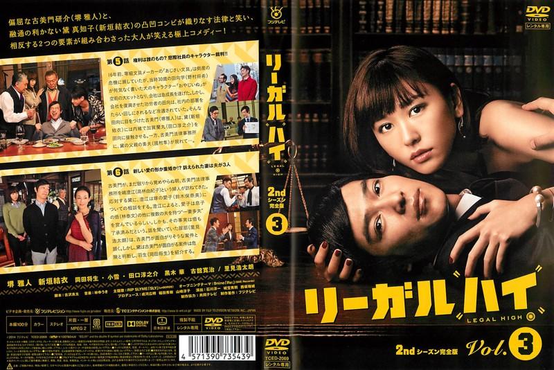 リーガルハイ 2ndシーズン 完全版 3巻