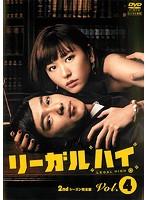 リーガルハイ 2ndシーズン 完全版 4巻