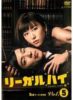 リーガルハイ 2ndシーズン 完全版 5巻