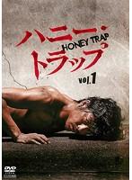 ハニー・トラップ Vol.1