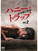 ハニー・トラップ Vol.2