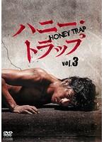 ハニー・トラップ Vol.3