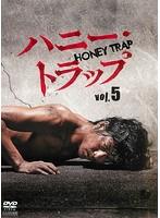 ハニー・トラップ Vol.5