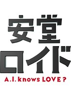 安堂ロイド~A.I.knows LOVE?~ Vol.1