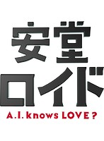 安堂ロイド~A.I.knows LOVE?~ Vol.2