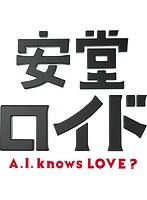 安堂ロイド~A.I.knows LOVE?~ Vol.3