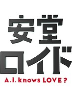 安堂ロイド~A.I.knows LOVE?~ Vol.4