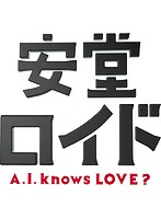 安堂ロイド~A.I.knows LOVE?~ Vol.5